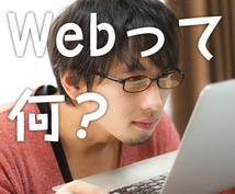 様々なWebサイトのお悩み相談承ります 【WEB】初心者からプロ同業者までどなたでも