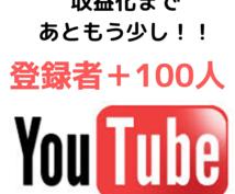 YouTubeチャンネル登録者+100人増やします 収益条件まであと少しの方、お力になります