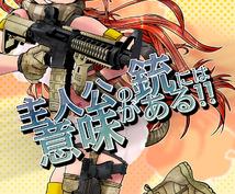 銃の設定を提供します!〜小説、漫画などでの銃のアドバイス〜