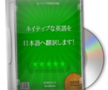 ネイティブな英語を日本語に翻訳します!