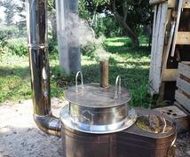 日本一清潔な竹炭の作り方をお教えします 市販の安い薪ストーブを使った手軽で確実な製炭法です。
