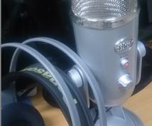 商用・個人用など問わずお受けいたします フリー声優がご希望の音声をご提供いたします!