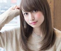 骨格と髪質から必ず似合う髪型提案します あなたに最適な髪型を理論に基づき、提案します❗️