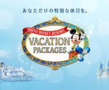 【今だけ500円!】ディズニーランドを効率よく、ほかの人よりも楽しむ方法♪