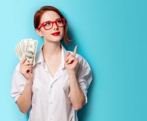 資金0円&スキル不要で自動的に稼げる裏技を教えます 【放置で稼ぐ】不景気をぶっ飛ばせ★毎月数万円以上は得たい方