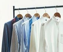 男性の服装及び服飾雑貨全般のお悩みを伺います オシャレに興味があり、何をどの様に着るかを悩んでいる人