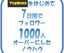 たった7日間でフォロワー1000人にできます 【初心者でもTopBuzzに登録から7日で達成のノウハウです