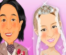家族の似顔絵や結婚祝いに