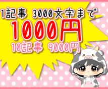 3000文字まで10記事9000円で記事作成します 1記事だと1000円で記事作成可能です!