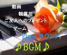 ココナラ限定!2分★癒し系・BGMをお作りします 著作権譲渡!動画に上質なpianoサウンドを♪