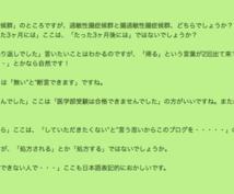 日本語の誤字脱字【10記事】添削します 自分の書いている文章に自信がない、ライター初心者向け