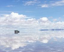 《南米》ウユニ塩湖、マチュピチュへの行き方アドバイスいたします!