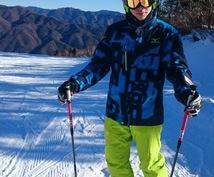 【初心者からどうぞ】スキーの技術アドバイス行います!【基礎もレースも承ります♪】