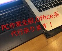 ブロンズになるまでは作業費一律500円で承ります (7/10件)PC作業、office系全般承ります!