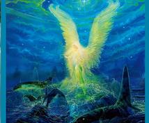 本格!あなたのお悩みスッキリ消します 迷いや悩みを抱えている方へ守護天使からメッセージを届けます