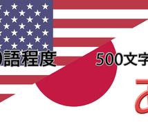【和英】約500字までの日本語を英語に翻訳致します!