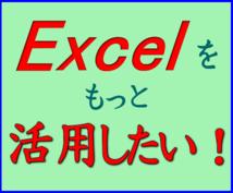 Excelのマクロ(VBA)を作ります 面倒な事務仕事はみんなExcelに任せましょう!