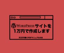 ワードプレスサイトを1万円【特典付き】で作成します これからWordPressサイトで副業したい方にオススメ