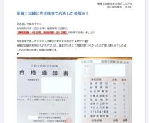 保育士試験に45日で一発合格!独学勉強法を教えます 独学で保育士試験を受ける方に!メッセージサポートなしver.