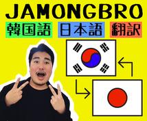 当日翻訳可能:日本語<->韓国語翻訳します 韓国語:ネイティブ、ビジネスレベル, 日本語:ネイティブ