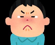 「あ~ッ、頭にきたっ(怒)」溜めこまない選択しませんか(^^)