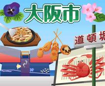 食通が、大阪の『安い』『美味しい』お店を教えます 大阪観光・大阪の飲食店開拓で、美味しい飲食店をお探しの方必見