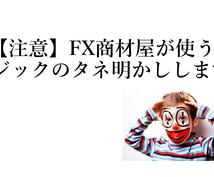 """FX商材屋が使うトリックのタネ明かしします 【注意】粗悪なFX商材に無駄金を使わないための""""知識武装"""""""