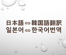 日本語⇔韓国語 正確かつ丁寧に翻訳します 日本在住13年、IT/ゲーム関連専門