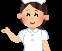 看護師によるメンタルヘルス、悩み相談受け付けます 心の病に苦しんでる方や毎日が辛い方、相談に乗って欲しい方へ