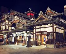 道後温泉で美女とお酒と美食を堪能する方法を教えます 全てを味わいたい贅沢なあなたへ。松山という街があります。