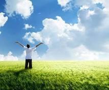 自由になりたいあなたを応援します 毎日同じ生活をおくることへ疑問を覚えているあなたに