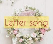 2.プロシンガーが、レターソングを作詞し、歌います フルコーラス ボーカル 歌入れ 作詞 女性ボーカル シンガー