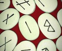 Oracle Card、Rune stoneを使った簡単なリーディングを致します❤