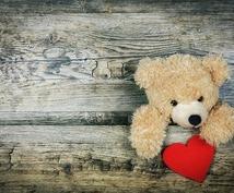 疲れた心に栄養補給☆親身にじっくりお話お伺いします 恋愛や性格のお悩み、頭の中や気持ちの整理にも
