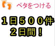 アメブロ【ペタ】一日500件を2日間代行します 【ameba】【アメブロ】読者・アクセス・いいね数支援!