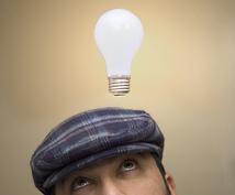 ビジネスアイデア創造します!