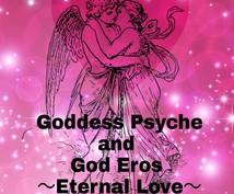 女神プシュケとゴッドエロスエネルギー伝授します 女性性の解放と永遠の愛を信じる心を感じたり取り戻したい方へ。
