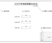 2D、A4サイズまで対応可。CAD化した図面が必要な方へ、手描き図面をCAD化致します。
