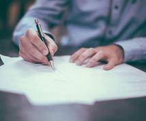 ビジネス文書作成いたします 最短1日〜!緊急な要件でもご対応いたします。