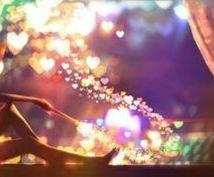 絶対に離れられない魂へと結びつけます 鑑定付【片思い・困難愛限定】あなたと愛するお相手を強力縁結び