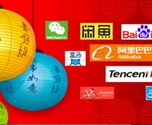 中国市場向けアプリ、ネット市場の情報を提供します 上海在住日本人が、最新情報をお届けいたします