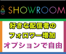 SHOWROOMフォロワーが増えるよう宣伝します ついにショールームのプロモーションも開始いたしました