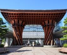 金沢のよい店教えます これから金沢に旅行される方限定