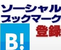 ソーシャルブックマーク相互登録【無料】