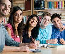 【アメリカ留学】高校留学・進学・就職・TOEIC等 経験した私がご相談に乗ります!