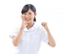 看護学生さんを応援します 現役の看護学生、看護師になりたい人