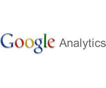 グーグルアナリティクスの解析診断