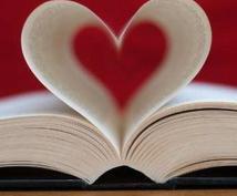 文字単価1円で元恋愛コラムライターが書きます 元恋愛コラムライターが1文字1円で恋愛コラムを書きます