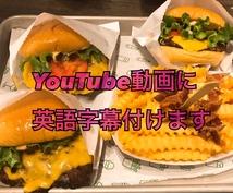 YouTuber向け☆動画に英語字幕付けます あなたの動画を世界に発信するお手伝いをします!!