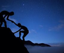 メンター直伝★あなたの叶えたい夢、叶えさせます 人生を大逆転させる、圧倒的なスピードで夢を叶える方法!